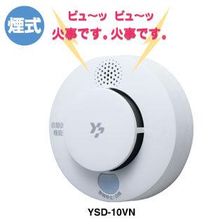 けむり感知式住宅用火災警報器
